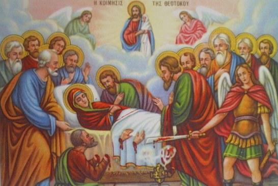Astazi, 15 august, este Marea Sarbatoare a Adormirii Maicii Domnului! Vezi semnificatia ei si ce obiceiuri si traditii sunt!