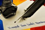 Ziua Limbii Romane a fost sarbatorita pe 31 august! Mesaje emotionante ale Presedintiei, Academiei Romane, dar si ale fratilor de peste Prut!